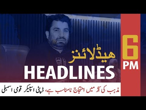ARYNews Headlines |PM