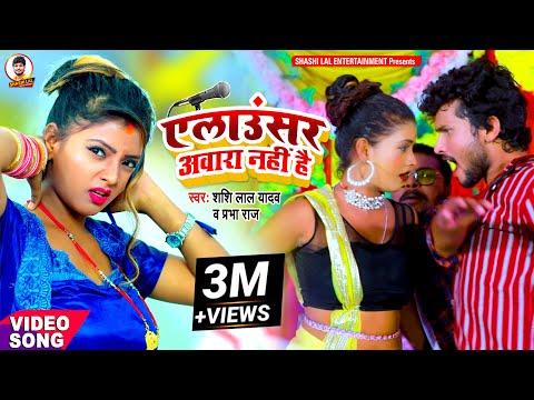#VIDEO_SONG_2021   एलाउंसर अवारा नहीं है   Shashi Lal Yadav U0026 Prabha Raj   ऑर्केस्ट्रा विडियो