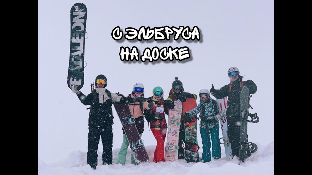 С вершины Эльбруса вниз на сноубордах!