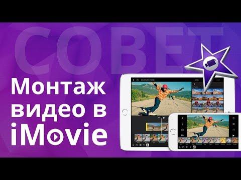 Вопрос: Как добавить видео в iMovie?