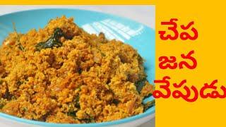fish egg curry recipe in telugu