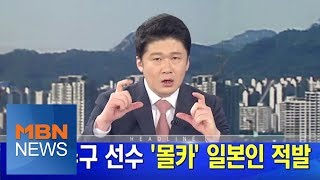 MBN 뉴스파이터-7월 16일 오프닝