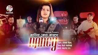 Janina Kon Karone Nancy Mp3 Song Download
