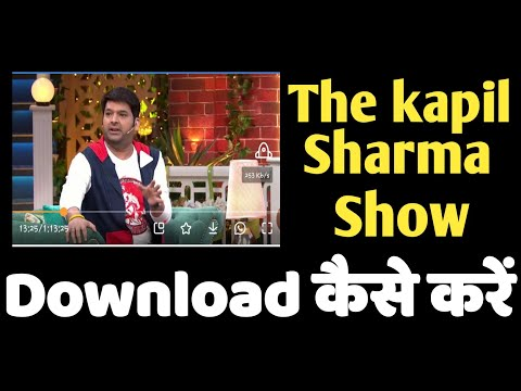 How To Download The Kapil Sharma Show | The Kapil Sharma Show Download Kaise Kare
