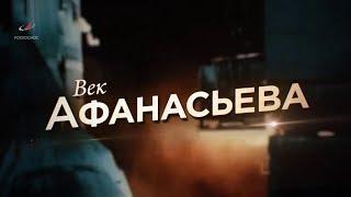 Век Афанасьева
