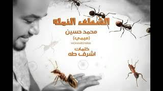 محمد حسين ميمي - الشطف النملة  New 2018 | اغاني سودانية 2018
