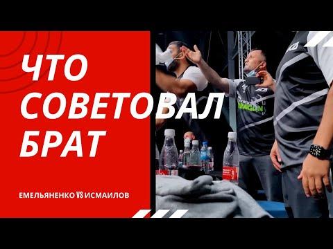 Емельяненко vs Исмаилов || ЧТО ПОДСКАЗЫВАЛИ БРАТ И Али Исаев; Кокорин смотрит бой