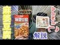 【男の料理】簡単自炊!麻婆豆腐の作り方解説! の動画、YouTube動画。