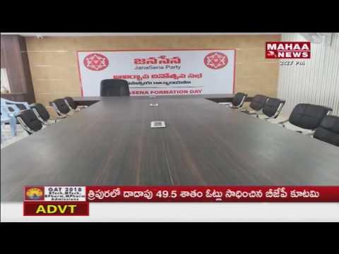 Janasena Party Office Opening at Vijayawada | Mahaa News