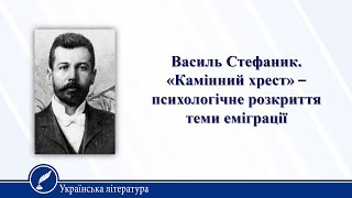 Урок 33. Українська література 10 клас