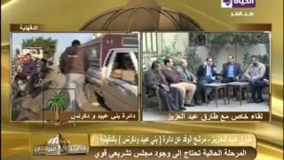 الطريق إلي البرلمان - السيرة الذاتية لـ طارق عبد العزيز مرشح حزب الوفد عن دائرة (بني عبيد ودكرنس) Video