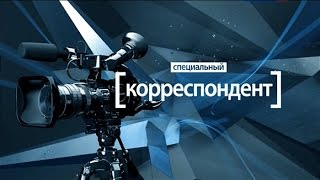 Блокада. Фильм Александра Рогаткина. Специальный корреспондент от 17.04.17