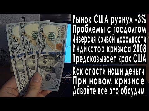 Прогноз курса доллара евро рубля падение рынка акций США и России будет ли обвал рубля в январе 2019