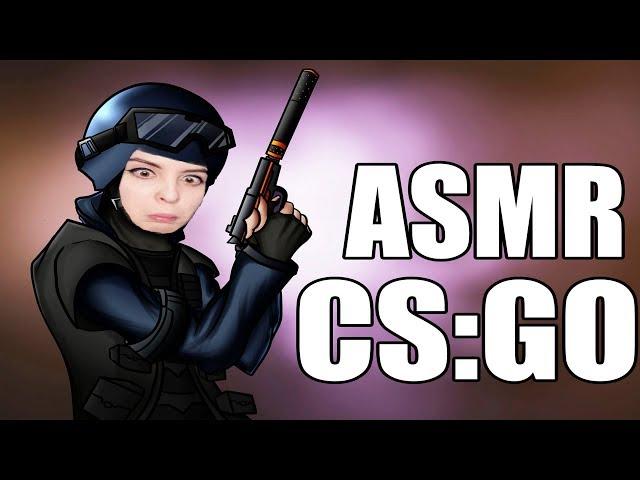 АСМР CS:GO / ASMR CS:GO