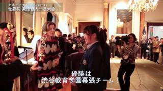 ケネディ大使 Presents【世界初の英語百人一首大会】