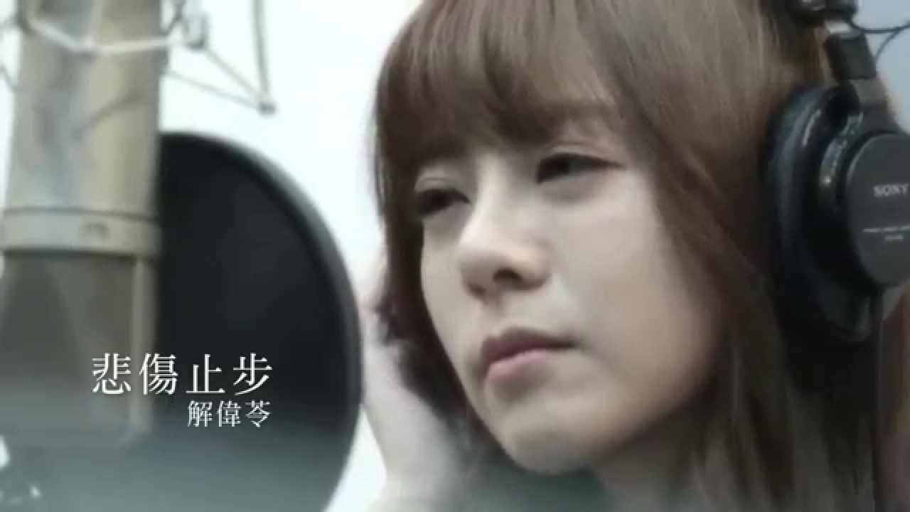 解偉苓 Yvonne Hsieh - 《悲傷止步》不插電版Official Video【幸福兌換券插曲】