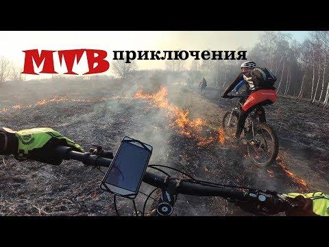 МТБ покатушка / На велосипеде через огонь / 14.04.2018 / mtb rider