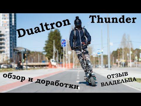 Dualtron Thunder отзыв реального владельца, исправление косяков на электросамокате Дуалтрон Тандер