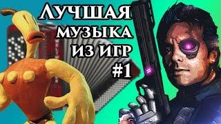 Лучшая музыка из игр #1(, 2015-07-15T13:38:11.000Z)