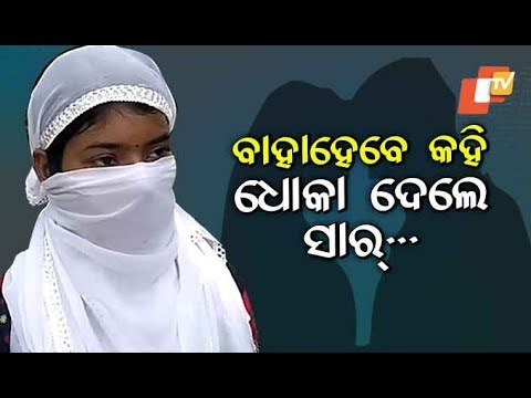 Love, Dhoka & Dharna - Girl Stages Dharna In Front Of Odisha Youth's House