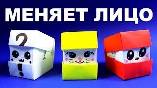 Оригами из бумаги кубики меняющие лицо 😍 Кубик с эмоциями 😍 Оригами кубик меняющий лицо.