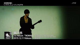 錦戸 亮 1st Album「NOMAD」 Trailer