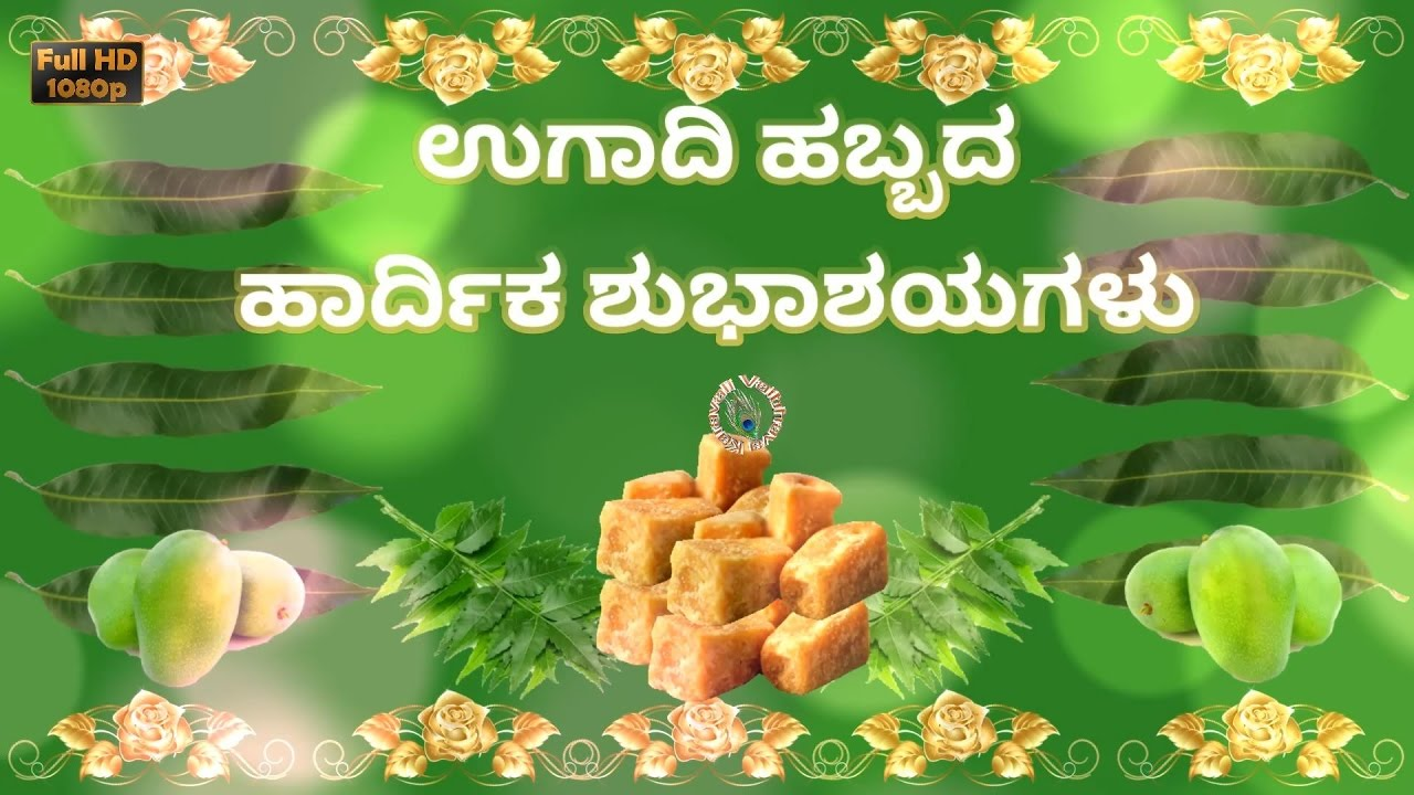 Happy ugadi 2018 best wishes in kannada greetingsugadi images happy ugadi 2018 best wishes in kannada greetingsugadi images animationwhatsapp video download m4hsunfo Image collections