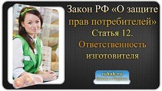 видео ФЗ ОЗПП N 2300, статья 12 Ответственность изготовителя, исполнителя, продавца, за ненадлежащую инфор
