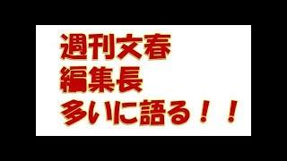 週刊文春 長沢広明の女性問題!希望の党は、はきだめの党?? 長沢広明 検索動画 25