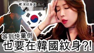 就算等到快暈倒也要在韓國紋身?! 紋身6小時實錄! (中字) | Getting Tattoo in Korea | Lizzy Daily thumbnail
