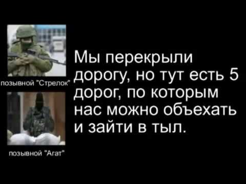Ukraine War - Radio intercept of Russian armed forces in Sloviansk Ukraine