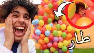 نجرب خرافات | ربطنا عبدالله بـ ٥٠٠ بالونة (أحلى احساس)