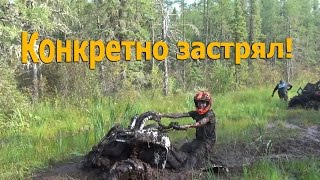 Неудачи на квадроциклах видео | Как квадроциклы застревают в грязи.