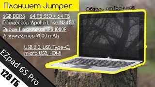 планшет Jumper Ezpad 6S Pro с SSD - Приличная замена Бюджетному Ноутбуку!