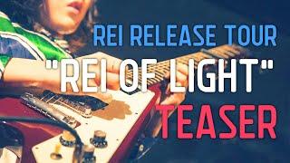 "Rei - MUSIC FILM #3 ""Liquid Moon"" Teaser"