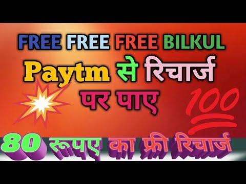 Free free free bilkul free 80 rupay free||ANK ONLINE tricks