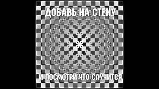 Внимание! обман зрения картинки смотреть(Внимание! обман зрения картинки смотреть прикольные движения. Подпишись на канал Смешные и прикольные..., 2015-05-11T18:32:53.000Z)
