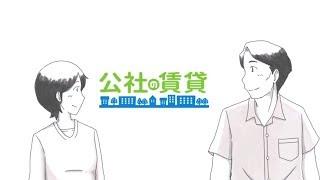 神奈川県住宅供給公社CM 運命のスマホ篇30秒 thumbnail