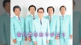 愛の歌をありがとう  鶴岡雅義と東京ロマンチカ