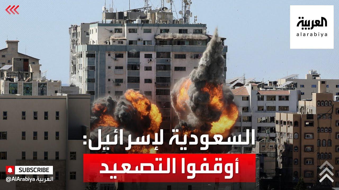 السعودية لإسرائيل: أوقفوا التصعيد  - نشر قبل 2 ساعة
