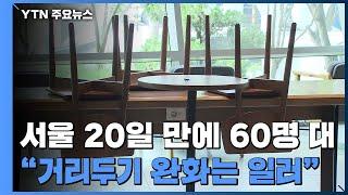 """서울 하루 확진자 69명...""""거리두기 완화는…"""