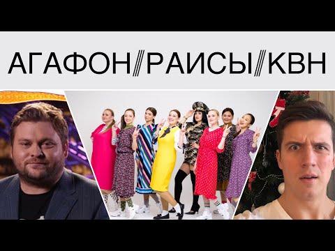 Косяков - Ответ Агафону