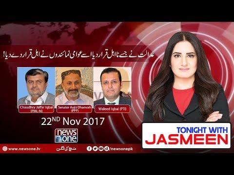 TONIGHT WITH JASMEEN | 22 November 2017 | NewsOne Pk
