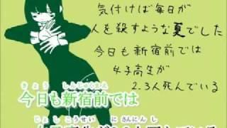 【ニコカラ】ゆるふわ樹海ガール【off vocal】 thumbnail