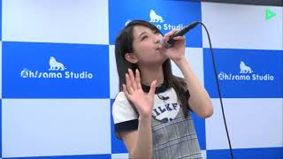 上野優華「はじまりのうた」2018年6月26日LINE LIVE