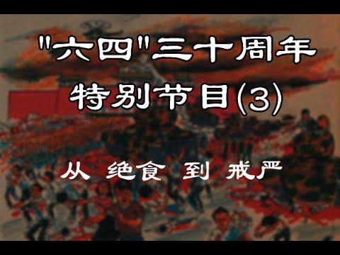 """""""六四""""三十周年特别节目(3)绝食到戒严(史海揚帆第12集20190613)天亮時分 (更新版)"""