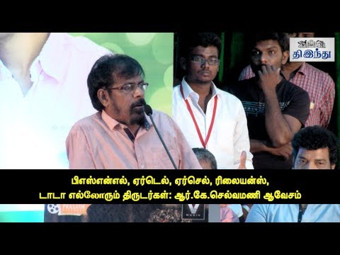 BSNL, Airtel, Aircel, Reliance, Tata All Are Theives: RK Selvamani Angry Speech against GST
