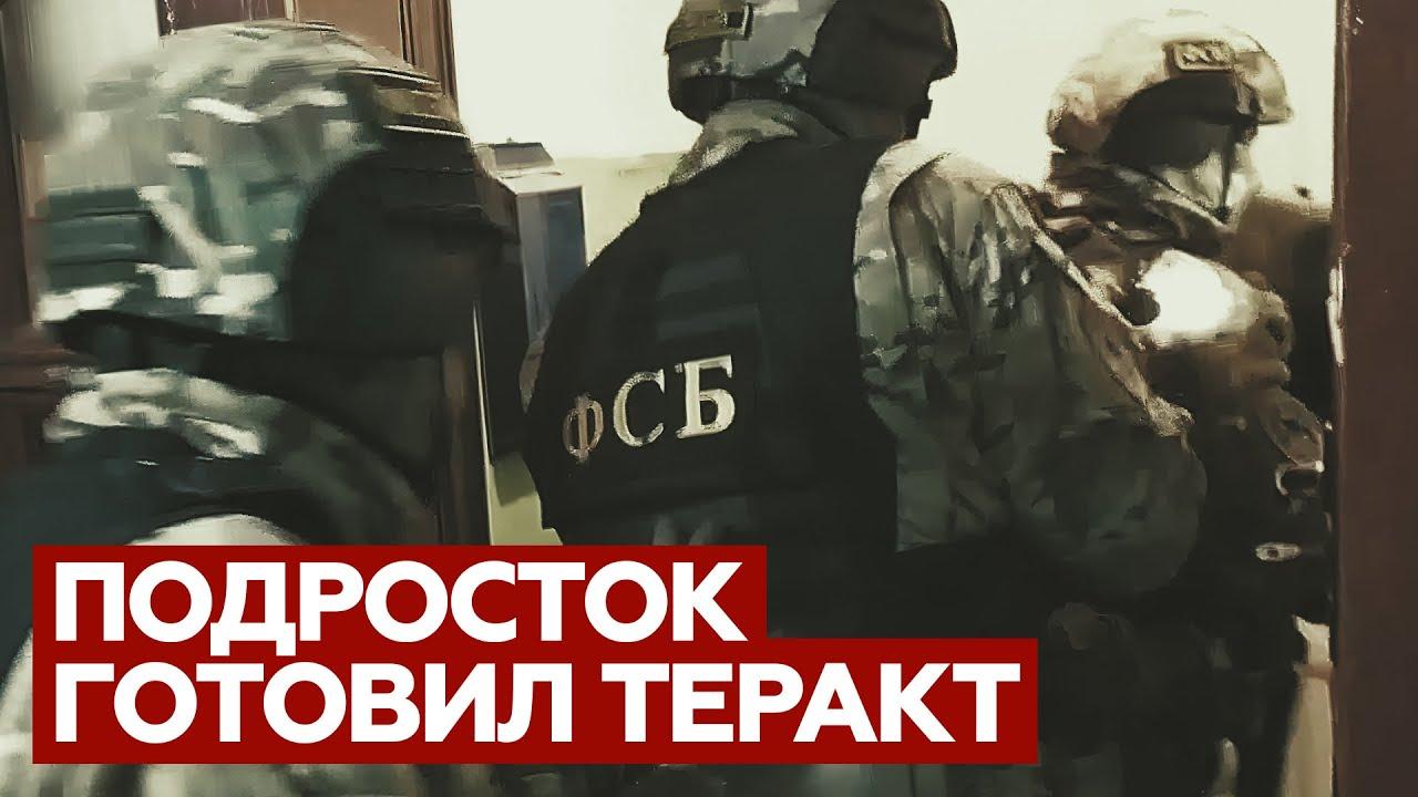 Сотрудники ФСБ задержали подростка, готовившего теракт в Тамбове