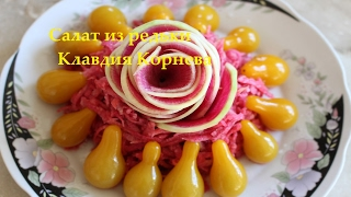 Салат из редьки с помидорами медовая капля
