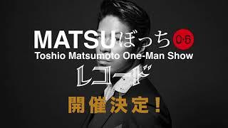 舞台MATSUぼっち05-レコード- 2018年2月・3月 今回は東京・大阪・新潟・...